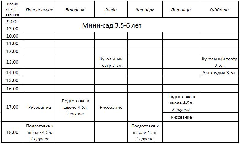 Расписание 4-5